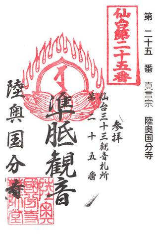 25陸奥国分寺・観音
