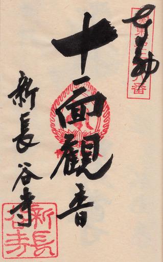 38新長谷寺・八町観音