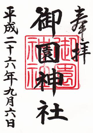 御園神社・蒲田八幡