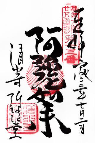 13清水寺・法然25