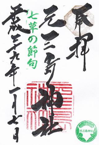 元三島神社・七草