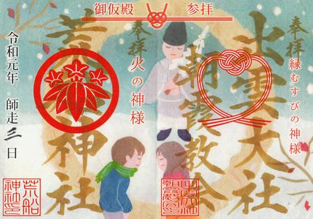 出雲大社・朝霞r0112