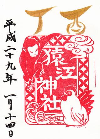 猿江神社02h2901