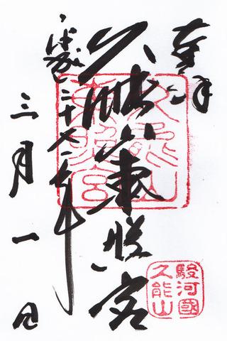 東照宮・久能山