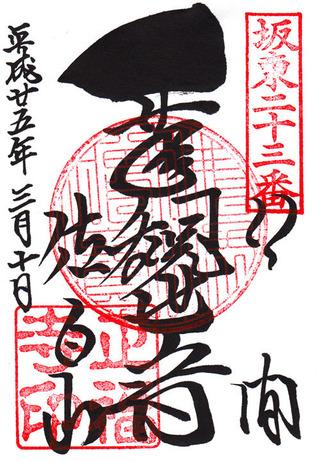 23正福寺・旧観世音寺02