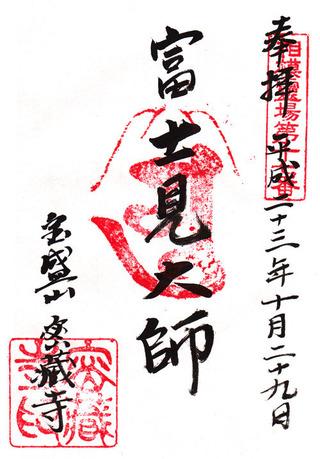 17・密蔵寺・弘法大師