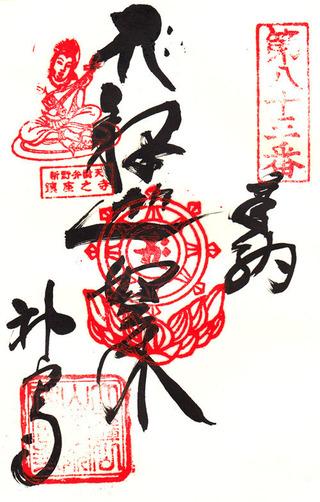 83神宮寺・新野弁天