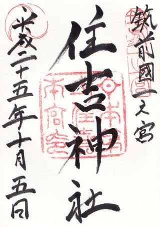 住吉神社・筑前一之宮