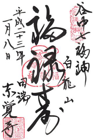 東覚寺・福禄寿