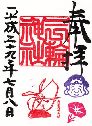 三輪神社・h2907