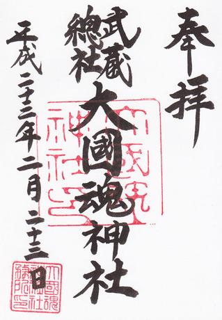 大國魂神社02