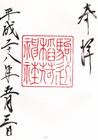 根津神社・駒込稲荷