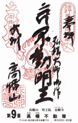 9・高幡不動・金剛寺