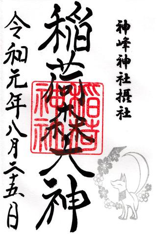 神峰神社・稲荷