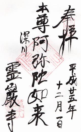 霊巌寺・201312