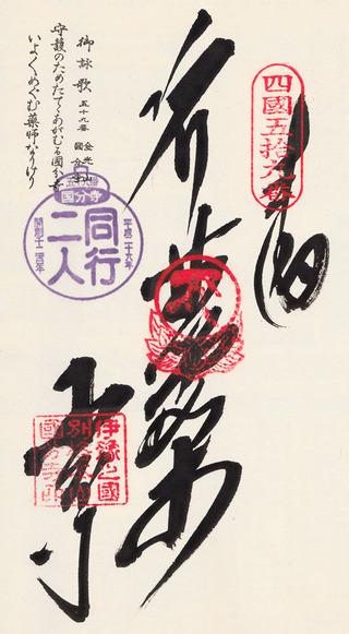 59国分寺2014_09