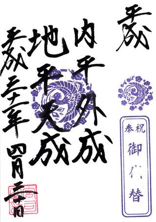 北野神社・平成・201904
