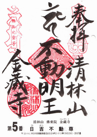 5・金蔵寺