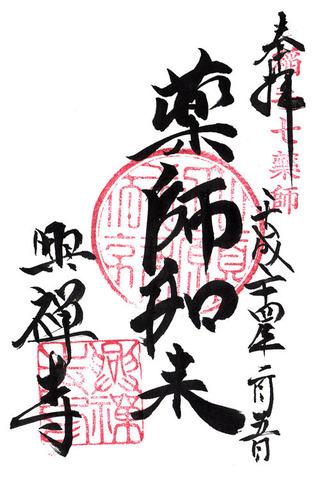 稲毛七薬師・興禅寺