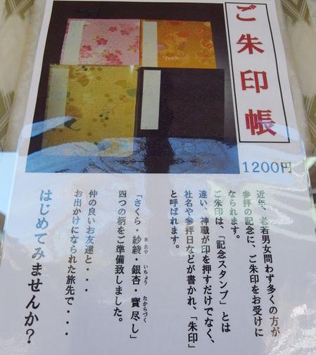 御朱印帳・氷川神社サンプル