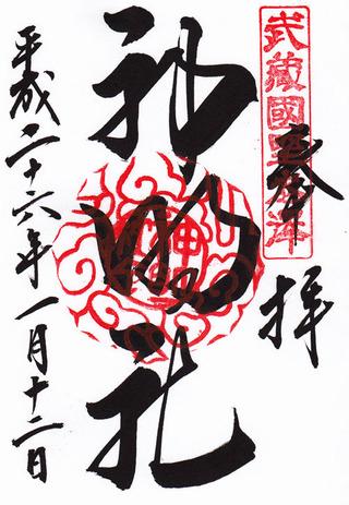 所沢神明社