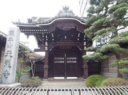 新宿天龍寺