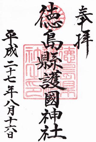 徳島県護国神社・h2708