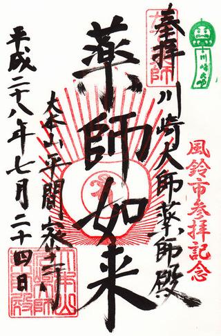 川崎大師・h28風鈴・薬師