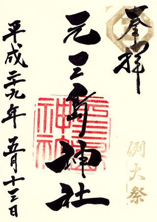 元三島神社h29例大祭