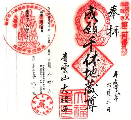 24大福寺