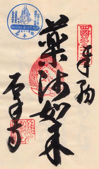 51石手寺2014_09