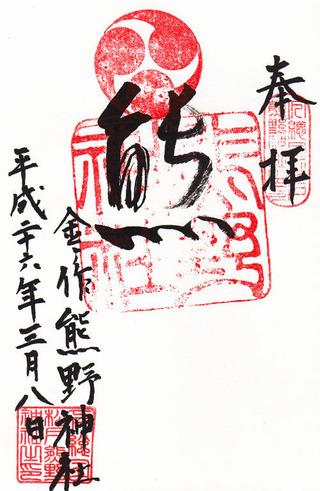 金ヶ作熊野神社・千葉