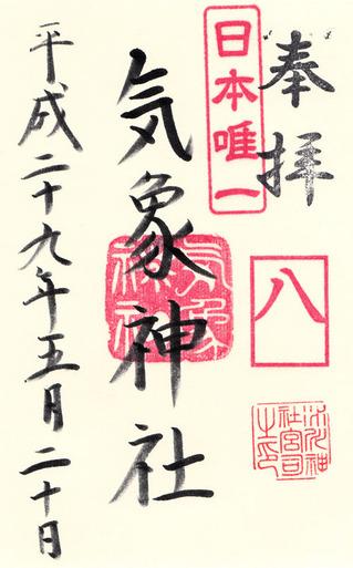 気象神社・高円寺氷川