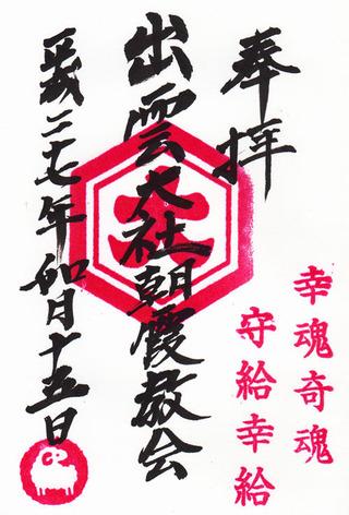 出雲大社・朝霞