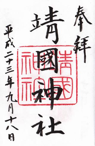 靖国神社02