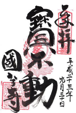 7・近畿不動・国分寺02