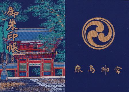 鹿島神宮・帳