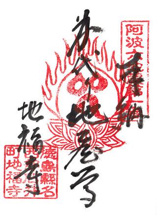 1六地蔵地福寺