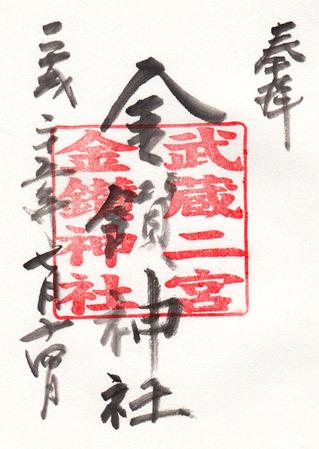金鑚神社・二ノ宮