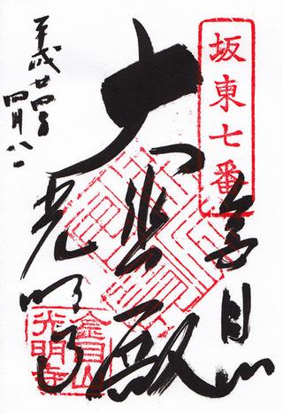 7光明寺金目観音