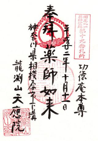 19関東薬師