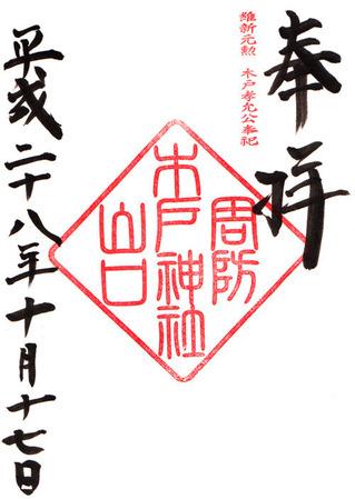 今八幡宮・木戸神社