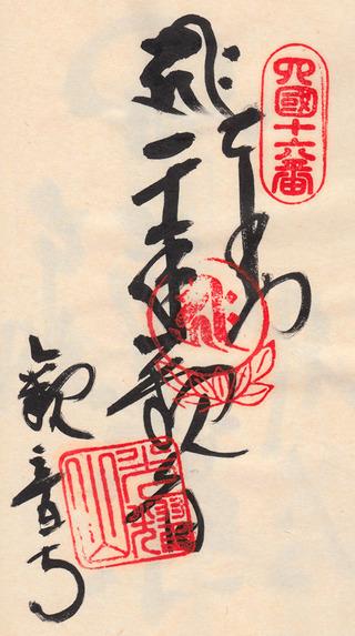 16観音寺h2901