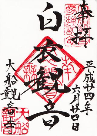 大船観音寺03
