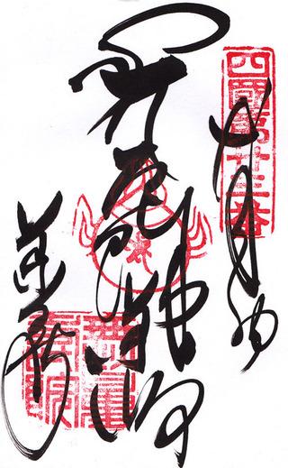 23薬王寺・日和佐