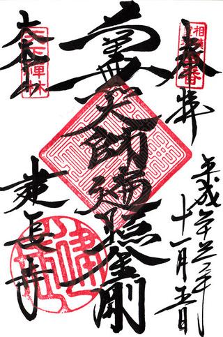 4建長寺・相模弘法