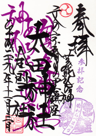 北野神社・太田神社・2017菊