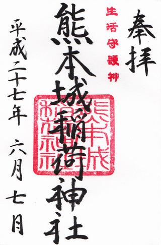 熊本城稲荷神社02