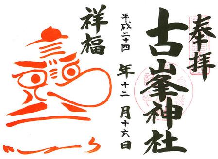 古峯神社05