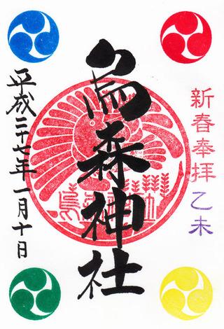烏森神社・新春